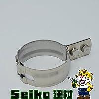 【SEIKO建材】立管バンド 輸入品 ステン 65A 10入