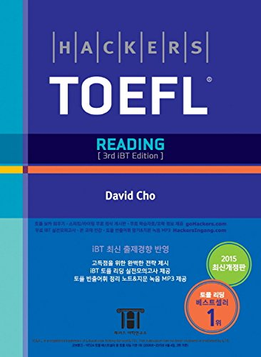 ハッカーズ語学研究所『Hackers TOEFL Reading』