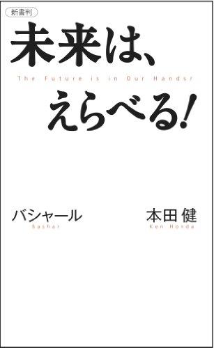 新書判 未来は、えらべる! バシャール 本田健 (VOICE新書)