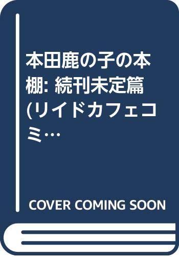 本田鹿の子の本棚 続刊未定篇 (LEED Cafe comics)