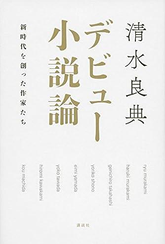 デビュー小説論 新時代を創った作家たち