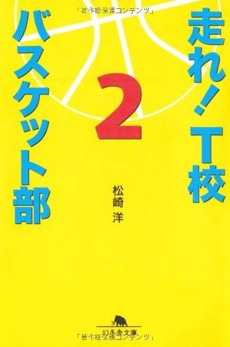 走れ!T校バスケット部 2 (幻冬舎文庫)の詳細を見る
