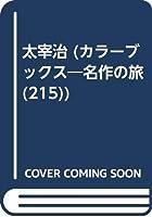 太宰治 (カラーブックス―名作の旅 (215))