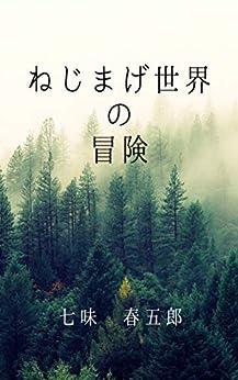 [七味春五郎]のねじまげ世界の冒険 一 ねじまげシリーズ (丸竹書房)