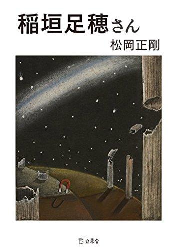 稲垣足穂さん (立東舎文庫)の詳細を見る