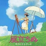 風立ちぬ サウンドトラック [Soundtrack] / 読売日本交響楽団 (演奏) (CD - 2013)