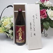 贈り物 霧島酒造 芋焼酎25度 赤霧島 900ml いつもありがとう木箱セット