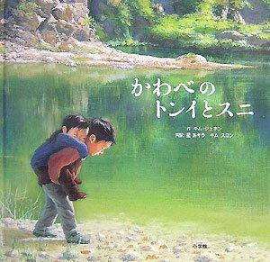 かわべのトンイとスニ (創作絵本シリーズ)
