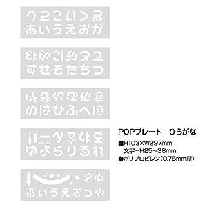 タカ印 ポップ用品 ステンシルシート POPプレート ひらがな 37-21
