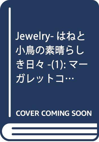 Jewelry―はねと小鳥の素晴らしき日々― 1