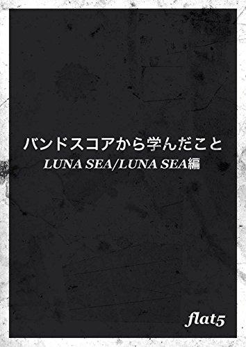 バンドスコアから学んだこと~LUNA SEA/LUNA SEA編~