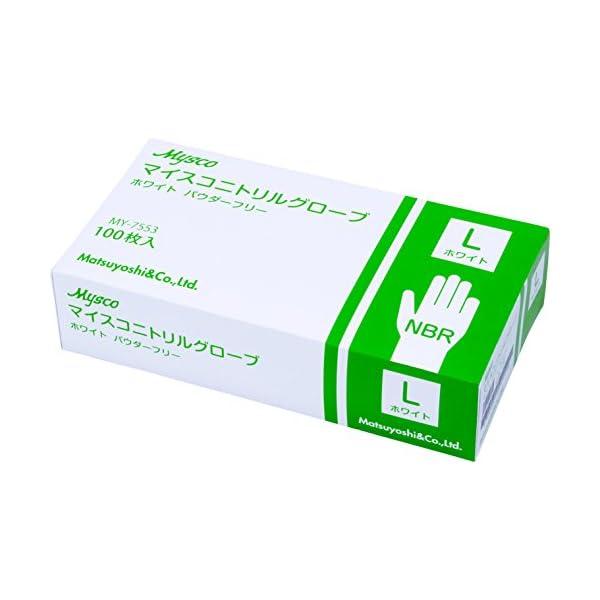 使い捨て手袋 ニトリルグローブ ホワイト 粉なし...の商品画像
