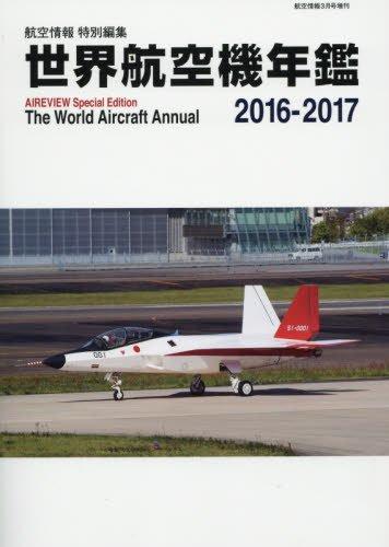 世界航空機年鑑 2016-2017 2017年 03 月号 [雑誌]: 航空情報 増刊