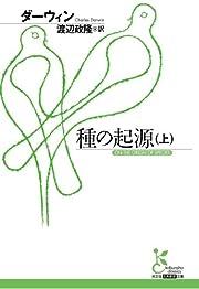 種の起源(上)の書影