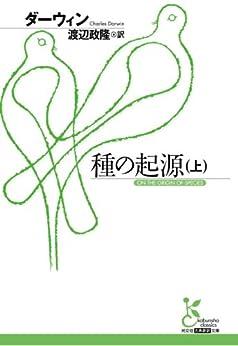 [ダーウィン]の種の起源(上) (光文社古典新訳文庫)