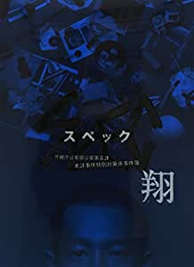 「SPEC~翔~」 警視庁公安部公安第五課 未詳事件特別対策係事件簿ディレクターズカット版 [DVD]