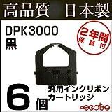 2年保証付き 日本製高品質 OAR-FM-5H DPK3000 DPK-3000 0322811 D30L-9001-0611#3 富士通 プリンター 対応 汎用 インクリボンカセット 黒6個セット