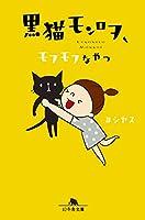 黒猫モンロヲ、モフモフなやつ (幻冬舎文庫)
