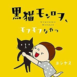 黒猫モンロヲ 第2話「シッコ玉」