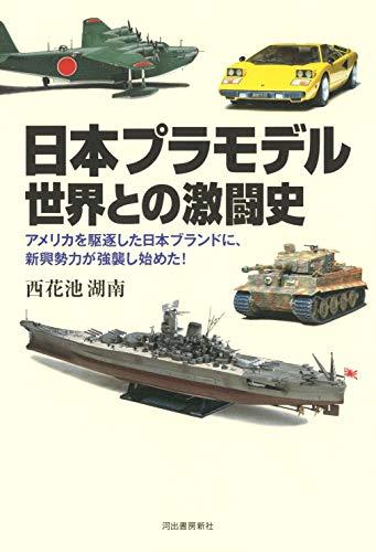 [画像:日本プラモデル 世界との激闘史: アメリカを駆逐した日本ブランドに、新興勢力が強襲し始めた!]