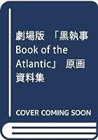 劇場版「黒執事 Book of the Atlantic」原画資料集