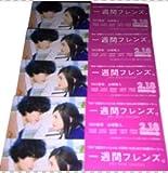 一週間フレンズ。 しおり 非売品 ノベルティ 山崎賢人 川口春奈 映画 5枚セット