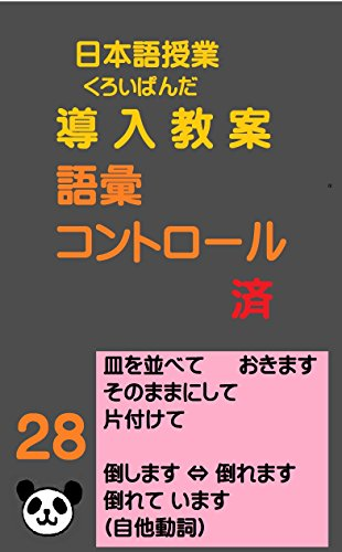 盗み見教案 くろいぱんだー新米日本語教師のための導入授業・教案ー 第28課(教案5枚): 自動詞他動詞の導入も自信を持って