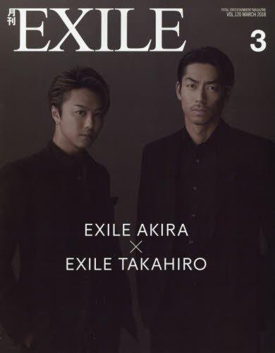 月刊EXILE(エグザイル) 2018年 03 月号 [雑誌]...