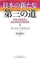 日本の新たな「第三の道」