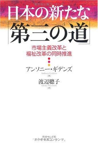 日本の新たな「第三の道」の詳細を見る