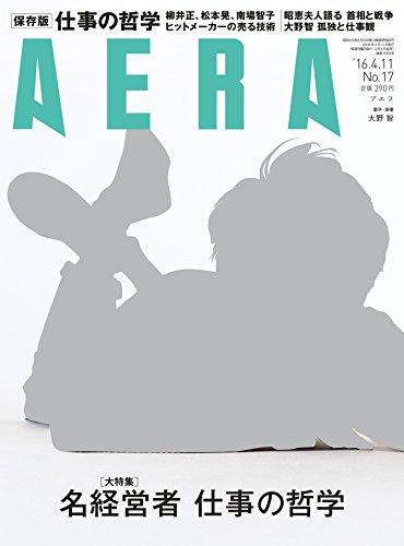 AERA (アエラ) 2016年 4/11 号 [雑誌]の詳細を見る