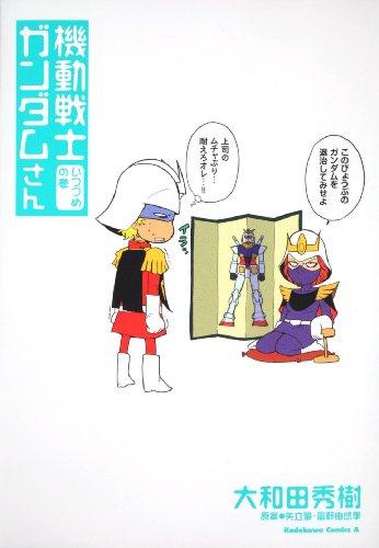 機動戦士ガンダムさん いつつめの巻 (角川コミックス・エース 40-23)の詳細を見る