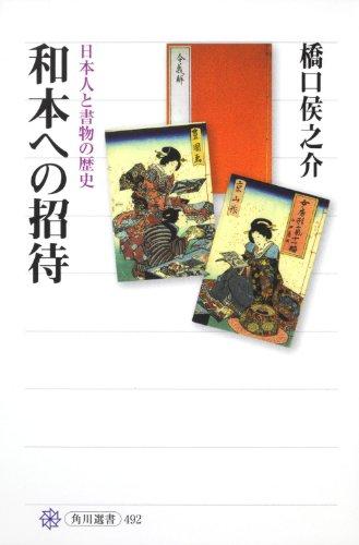 和本への招待 日本人と書物の歴史 (角川選書)の詳細を見る