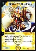 デュエルマスターズ 聖霊王アルカフェウス(プロモーションカード)/マスターズ・クロニクル・パック(DMX21)/ コミック・オブ・ヒーローズ /シングルカード