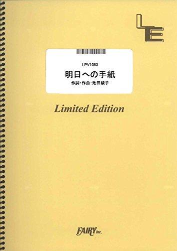ピアノ&ヴォーカル 明日への手紙/手嶌葵  (LPV1083...