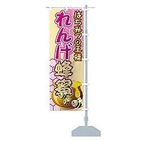 れんげ蜂蜜 のぼり旗 サイズ選べます(ショート60x150cm 右チチ)