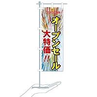 卓上ミニのぼり オープンセール のぼり旗 サイズ選べます(卓上ミニのぼり10x30cm 立て台付き)