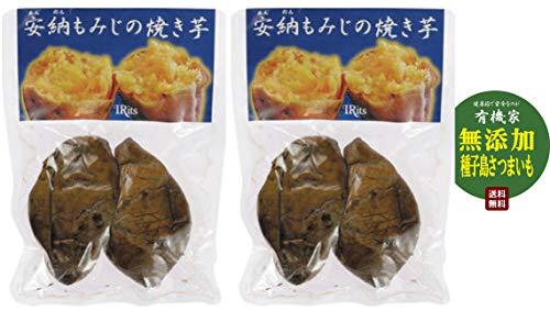 無添加 安納もみじの 焼き芋 2本入り(120〜160g)×2個★送料無料ネコポス★種子島産さつまいも使用 ・砂糖不使用 甘みが強く、クリームのようなねっとりとした食感