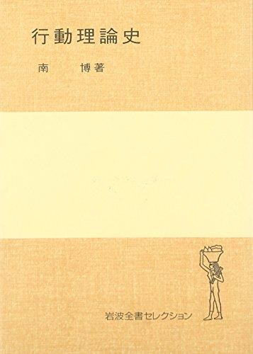 行動理論史 (岩波全書セレクション)の詳細を見る