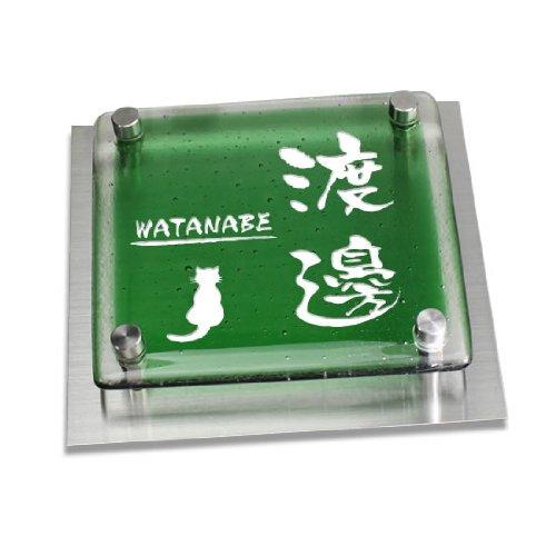 グリーン+クリア2色ガラスワンポイント表札ステンレスプレート付 猫(ねこ・ネコ)1匹イラスト3 2fg150f-11g