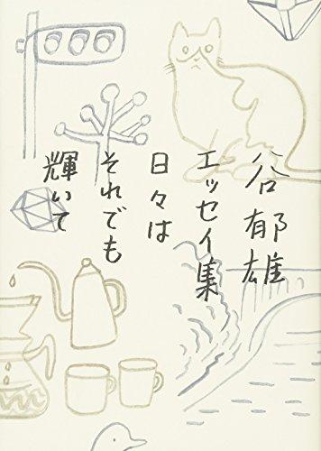 谷郁雄エッセイ集日々はそれでも輝いての詳細を見る