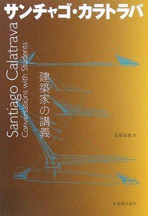 建築家の講義 サンチャゴ・カラトラバ [建築家の講義]の詳細を見る