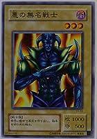 遊戯王カード 【 悪の無名戦士 】 EX-65-N 《ストラクチャーデッキ》