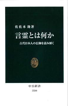言霊とは何か - 古代日本人の信仰を読み解く (中公新書)
