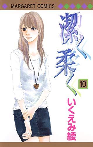 潔く柔く 10 (マーガレットコミックス)の詳細を見る