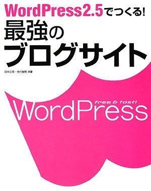WordPress 2.5 でつくる! 最強のブログサイトの詳細を見る