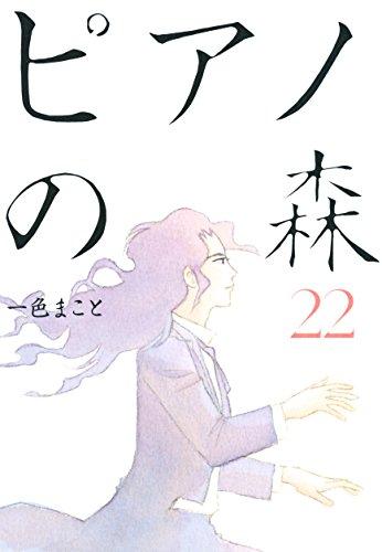 ピアノの森(22) (モーニングコミックス)の詳細を見る