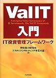 ValIT入門―IT投資管理フレームワーク