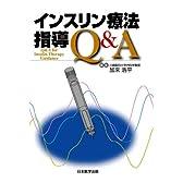 インスリン療法指導Q&A