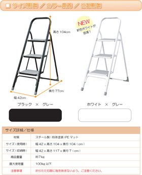 折りたたみ式 踏み台 脚立 【イーステップ】 3段タイプ (ホワイト) ES-03